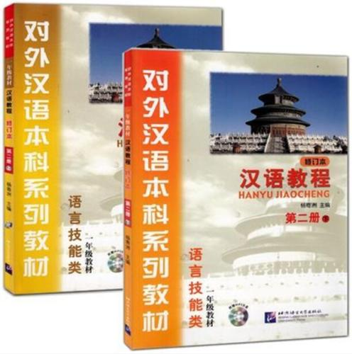 2pcs Chinese For Foreigners Undergraduate Series For Threshold Level Grade-1