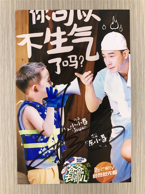 signed Jordan Chan autographed photo Where Are We Going, Dad?  6 inches  freeshipping  6 versions 102017 sir lancelot where are you 6