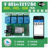 Hot DC 5V 4 Channel Phone Wifi RF Wireless Remote Relay Module APP Control Timer