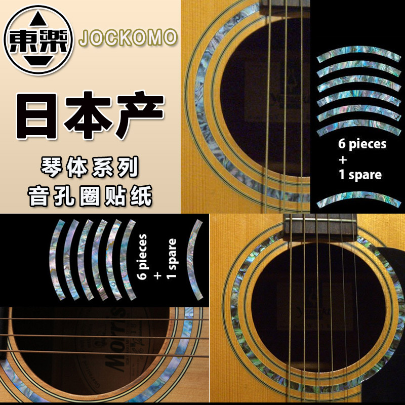 Inlay Sticker Jockomo P76ISR2 Decal Sticker for Acoustic Guitar - Rosette Strip Purfling Sound Hole, Made in Japan jockomo p50 gb16 inlay sticker decal for guitar bass body twisted snake made in japan
