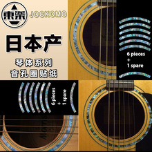 Inlay Sticker Jockomo P76ISR2 Decal Sticker for Acoustic Guitar – Rosette Strip Purfling Sound Hole, Made in Japan