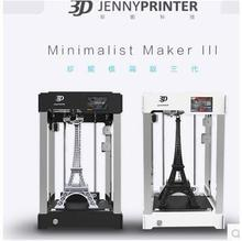 3D printer Jennyprinter Ultimaker 2 Lite DIY kit precision Arcade 2017 Generation 3
