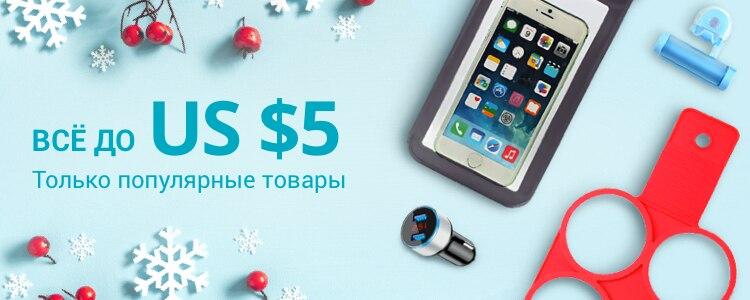 80deb6704 Добро пожаловать на сайт Aliexpress.co.ua. Здесь вы сможете найти все, что  вам необходимо и понравится из каталога товаров по низким цена.