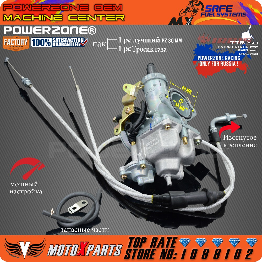 Карбюратор PowerZone PZ30 гоночный, карбюратор 30 мм с насосом-ускорителем для двигателей объемом 200/250 куб.см, для Keihin, ABM, IRBIS, TTR 250 с двойным тросом д...