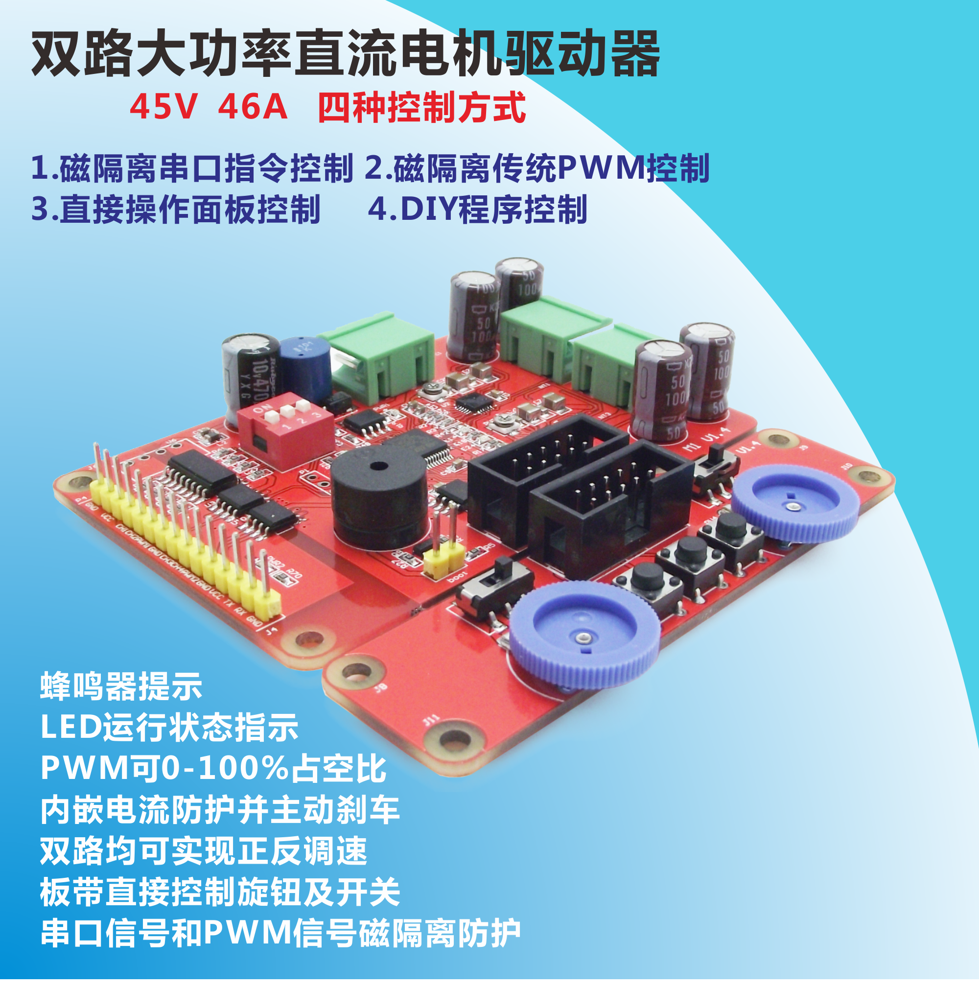 Two way high power DC motor driver 45V 46A H bridge DRV8701P driver 3 pairs lot fk12 ff12 ball screw shaft guide end supports fixed side fk12 and floated side ff12