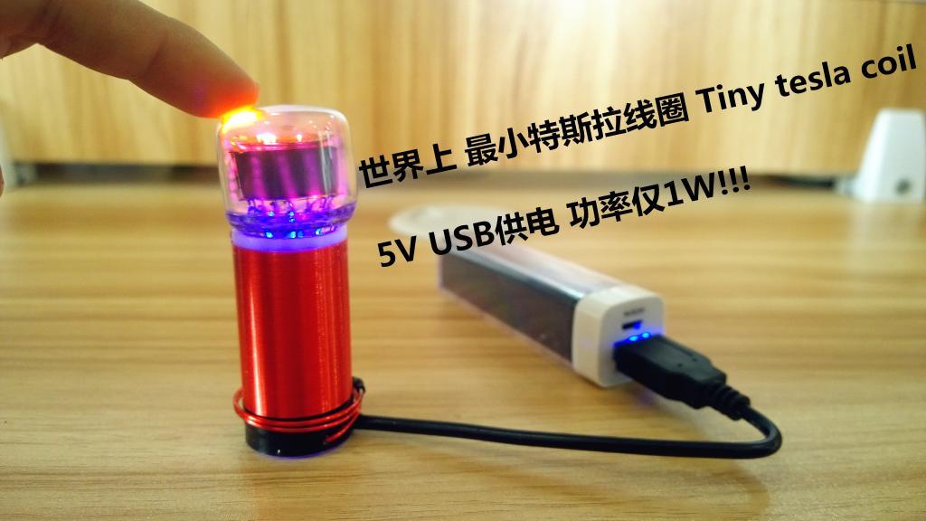 1W 5V minimum Tesla coil Mini Tesla coil micro tesla coil