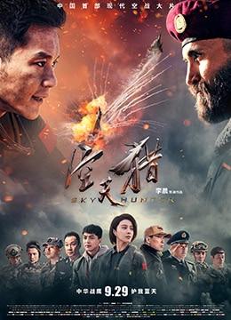《空天猎》2017年中国大陆剧情,动作,战争电影在线观看