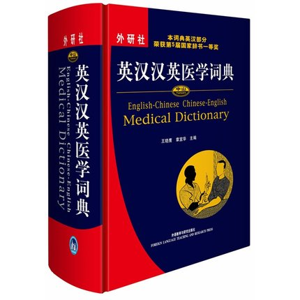 Bilingual Chinese And English Medical Dictionary Book / Chinese Medicine Health TCM Books