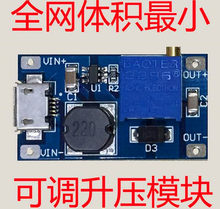 Free Shipping!! DC-DC Boost module / wide input voltage 2 / 24V L 5/9/12 / 28V adjustable module sensor /Electronic Component(China)