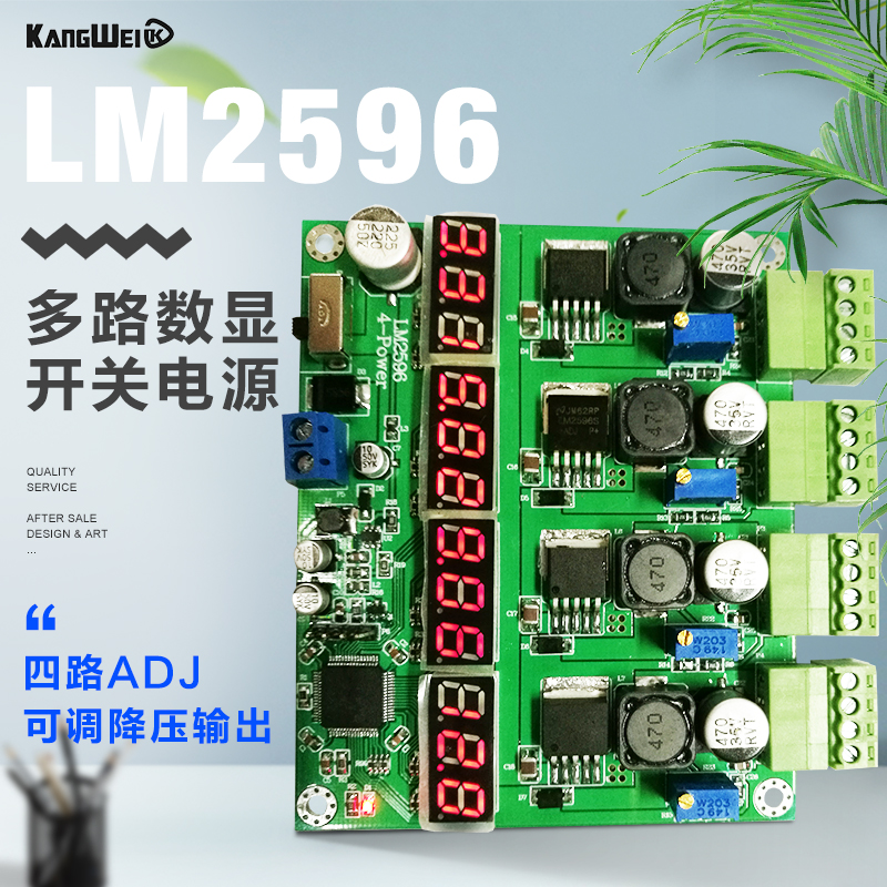LM2596 Multi channel Switching Power Supply Four Channel Digital Display DC DC Adjustable Voltage Reducing Output