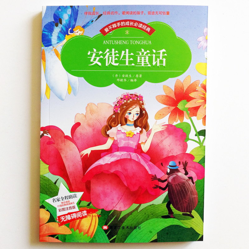 Andersen Fairy Tales Classic Reading Books For Chinese Primary School Students Simplified Chinese Characters  With Pinyin