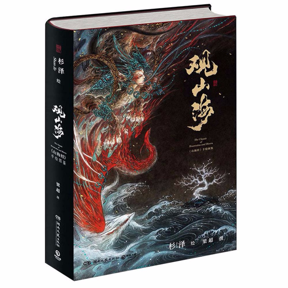 Practical 1 Pc Of Chinese The-classic-of-mountains-and-rivers Myth Picture Book & Album For Entertainment & Pressure Reduction Customers First Office & School Supplies