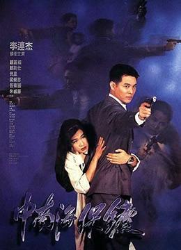 《中南海保镖》1994年香港动作电影在线观看