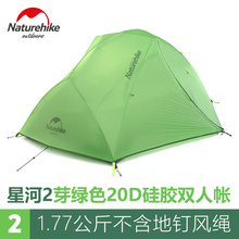 Naturehike New 2 Person Camping Tent Waterproof 20D Silicone Fabric Double layer Tent 4 seasons Tent