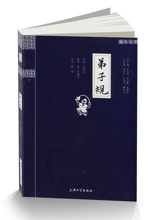 Di Zi Gui (isciples Rules) Standards For Being A Good Pupil And Child / Learn Chinese Culture Books For Children Adult