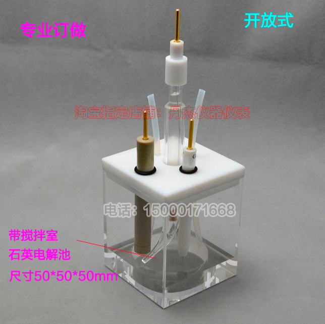 K1000 / Electrochemical Cell / Photoelectrochemical Cell / Quartz Cell / Photochemical Pool