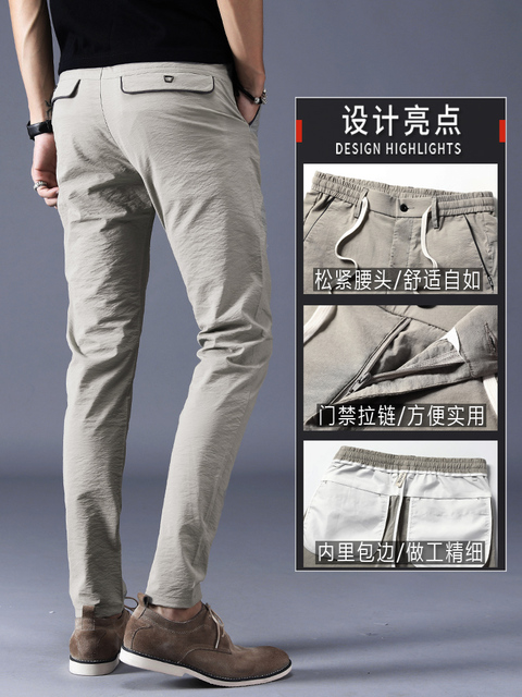 Leisure Pants Ice Silk Summer Autumn Trousers Men's Ultra-thin Solid Smart Casual Sports Air-conditioned Long Mens Pants Brand