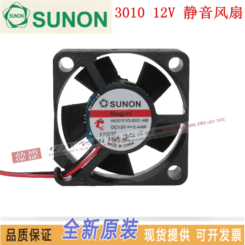 SUNON 3010 12V 0.44W HA30101V3-000U-G99 30 30 10mm three-wire cooling fan