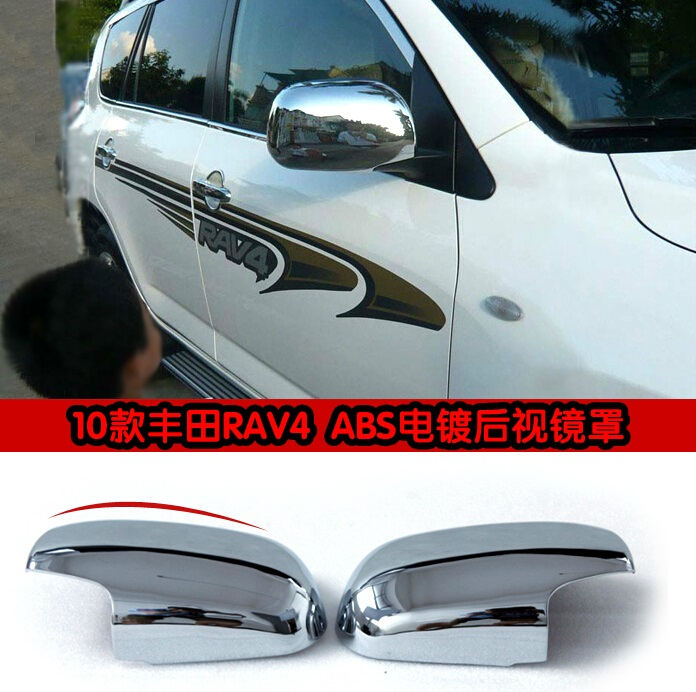 For RAV4 <font><b>RAV</b></font> <font><b>4</b></font> 2009 <font><b>2010</b></font> 2011 2012 Car Styling Rear View Mirror Protector Cover Trim Auto Accessories 2Pcs/Set image
