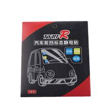 Annual Post Car Sticker AUTO Window Signal Clear Cling Static Film inspection stickers Tax Disc Holders windshield(China)