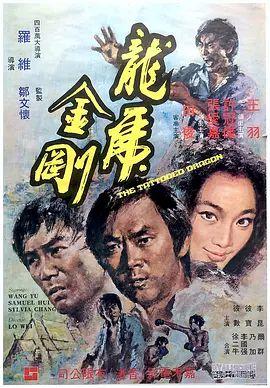 龙虎金刚(1973)