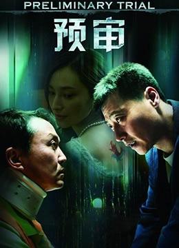 《预审》2010年中国大陆剧情,犯罪电影在线观看