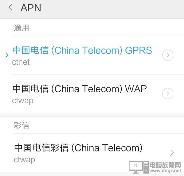 修改APN为CTLTE 提高中国电信4G网速1