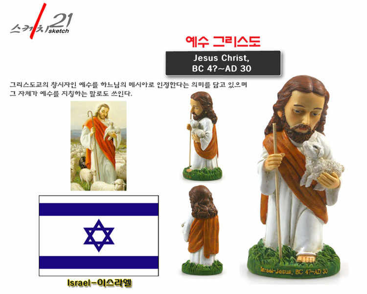 Hand-made Resin Crafts World Celebrities Israel Christ Jesus Figurine Home Office Decoration Great Collection