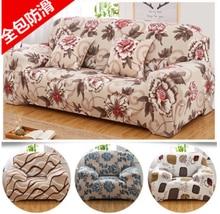 Sofa cover, full package non slip four seasons elastic sofa cover.