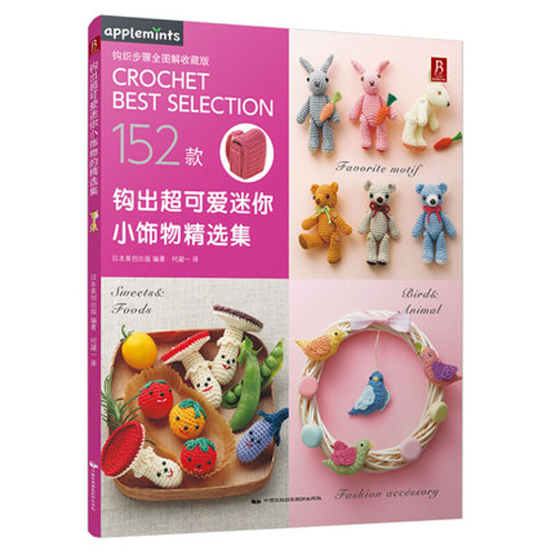 152 Patterns Weave Lovely Cute Mini Accessories DIY Crochet Knitting Book For Adult Chinese Edition