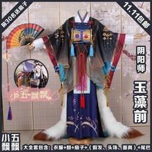 Game Onmyoji SSR Tamamo no Mae JK Ver  new skin role cosplay costume Kimono Christmas gift dress pants