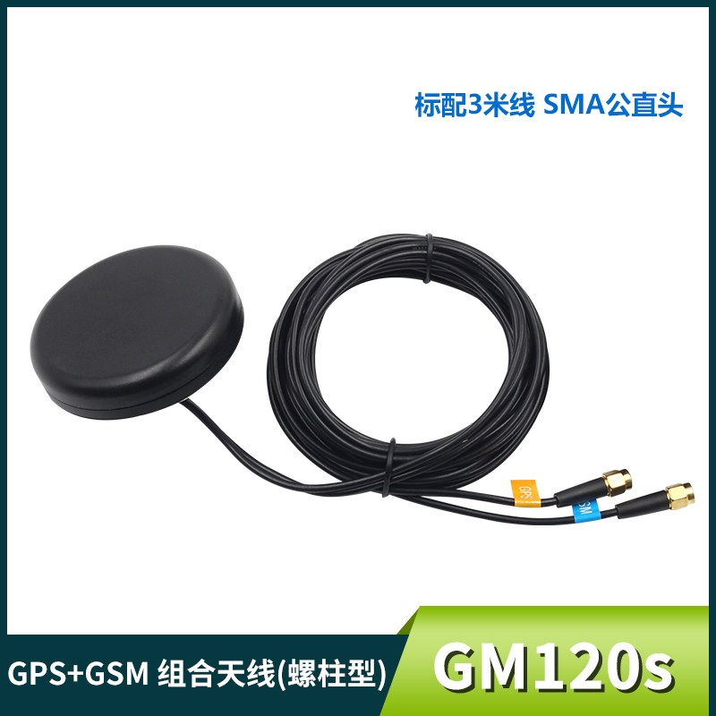 GPS+GSM SMA Male Combined Antenna Vehicle Satellite Positioning Navigation Communication Waterproof Signal Enhanced High Gain