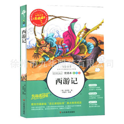 Wholesale genuine books journey to the West English children's books reading extracurricular life by Wu Chengen journey to the center of the earth