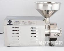 220V/ 2.2KW  Whole grains milling machine , grinder, ultra-fine grinding machines, commercial large-capacity milling machine