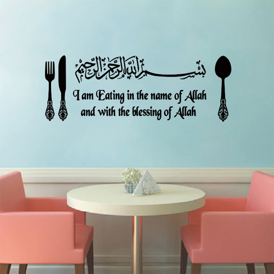 ASAPFOR Dining Kitchen Wall Art Stickers Eating in the name of ALLAH ...