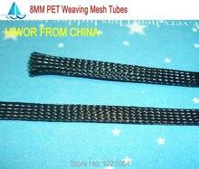 20 м/лот 8 мм PET ткачество сетки трубы сети трубка изоляции рукава