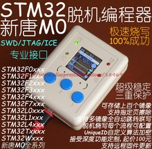 STM32 offline programming Download device Burn and write device Offline burner Download line Batch burner цена и фото