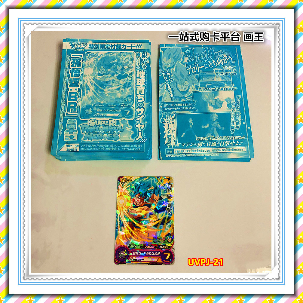 Japan Original Dragon Ball Hero Card UVPJ 21Goku Toys Hobbies Collectibles Game Collection Anime Cards