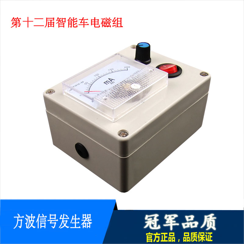 Intelligent Vehicle Electromagnetic Track Square Wave Signal Generator Electromagnetic Group 20kHZIntelligent Vehicle Electromagnetic Track Square Wave Signal Generator Electromagnetic Group 20kHZ