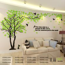 Creative tree 3D three-dimensional acrylic wall stickers living room sofa TV background wall room warm decoration