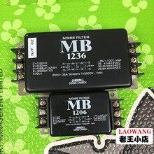 MB1210 MB1220 MB1236 а противошумовой фильтр Модуль