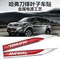 Para Great Wall haval H1 H2 H3 H5 H6 M4 M2 placa de metal decoração sidehead folhas esportes H6 reequipamento