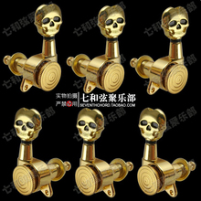 Gold-plating guitar tuning peg/skeleton head string lock full enclosed electric guitar string knob/string axle