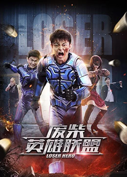 《废柴英雄联盟》2018年中国大陆喜剧,动作电影在线观看
