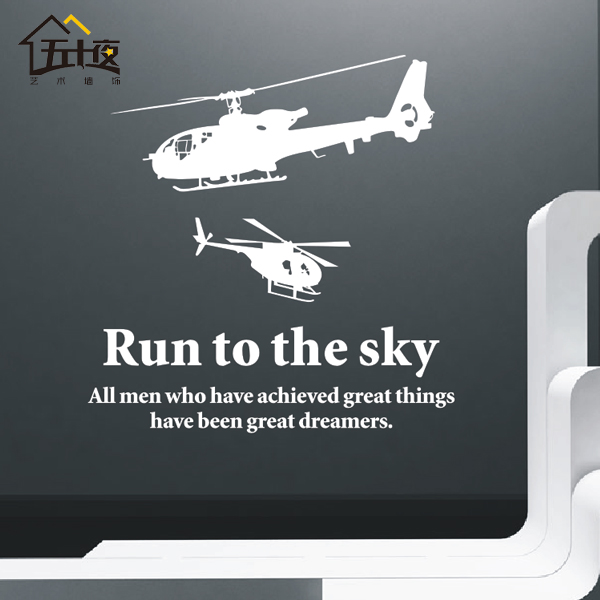 Airplane art wall sticker quote to run the for sky fighter for Airplane cockpit wall mural