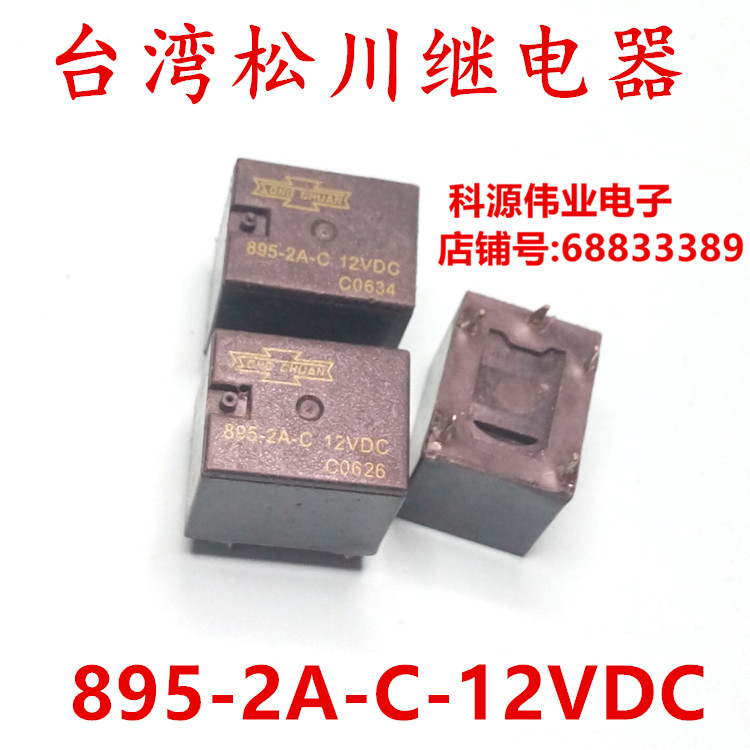 Реле 895-2A-C 895-1C-C 12VDC 5PIN 20A 12V