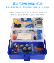 Science and Technology Building Blocks Compatible with  9686 Small Particle Power Machinery Teaching Tools Robot Course
