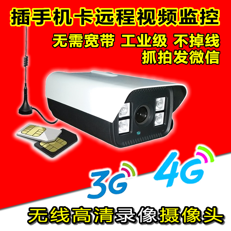 3G 4G wireless HD network camera surveillance head phone card inserted Unicom mobile telecommunications remote monitoring mobile phone remote monitoring wifi camera hd camera dv wireless camera head