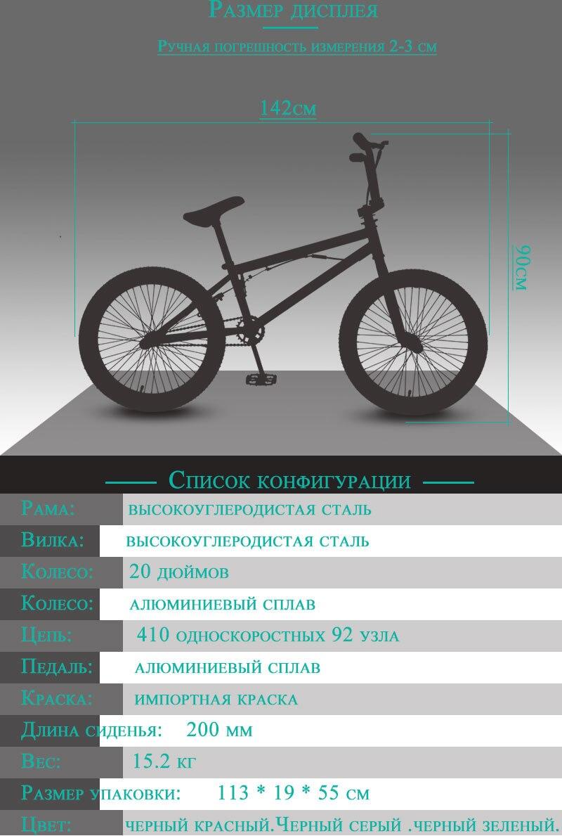HTB1up8bevWG3KVjSZFgq6zTspXa0 Wolf's fang Bicycle bmx Mountain bike Road bikes mtb Bmx Bikes Front Caliper Brake Rear V Brake bicycles Free shipping
