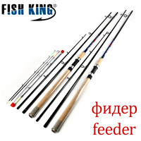 FISH KING Feeder High Carbon Super Power 3 Sections 3.6M 3.9M L M H Lure Weight 40 120g Feeder Fishing Rod Feeder Rod